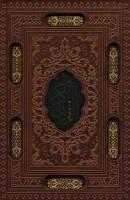 قرآن کریم،همراه با رویدادهای مهم زندگی (گلاسه،باقاب،ترمو،پلاک دار،لیزری)