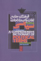 فرهنگ جامع لغات و اصطلاحات سیاسی (انگلیسی-فارسی)،(2زبانه)