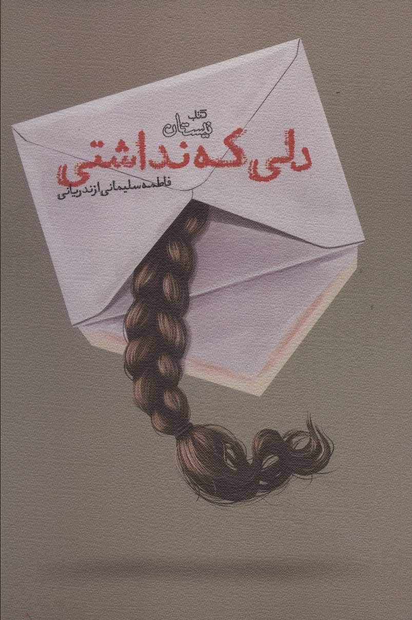 دلی که نداشتی (ادبیات برتر،رمان127)