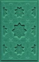 قرآن کریم (3رنگ،ترمو،لیزری)