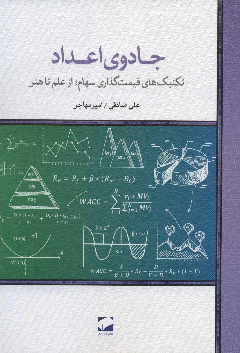جادوی اعداد (تکنیک های قیمت گذاری سهام؛از علم تا هنر)