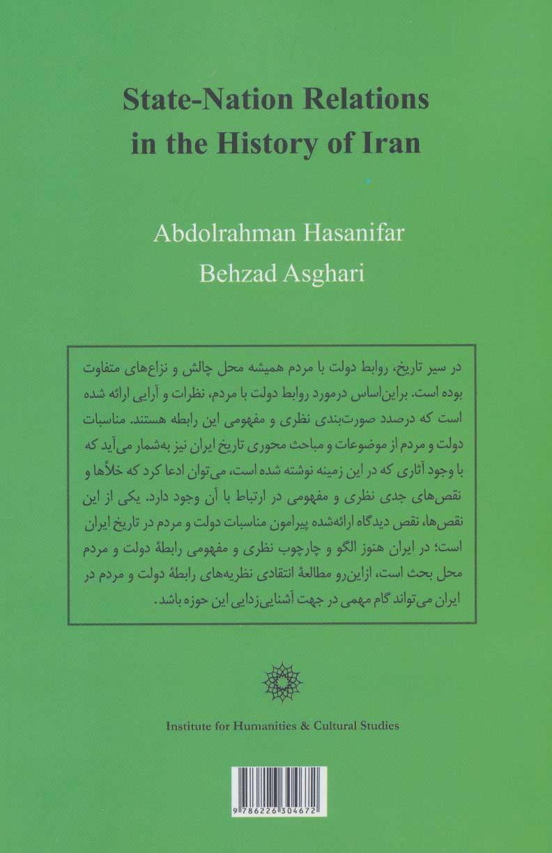 مناسبات دولت و مردم در تاریخ ایران (مجموعه مقالات)
