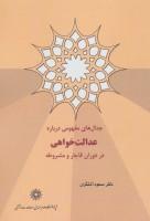 جدال های مفهومی درباره عدالت خواهی در دوران قاجار و مشروطه