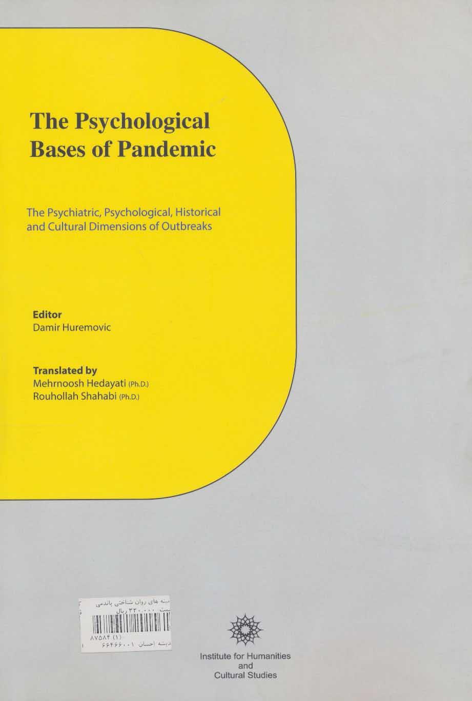زمینه های روان شناختی پاندمی (ابعاد روان پزشکی…)