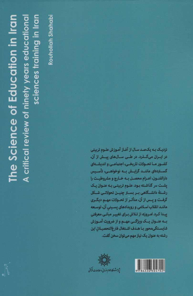 علم تربیت در ایران (بازخوانی انتقادی نود سال آموزش علوم تربیتی در کشور)
