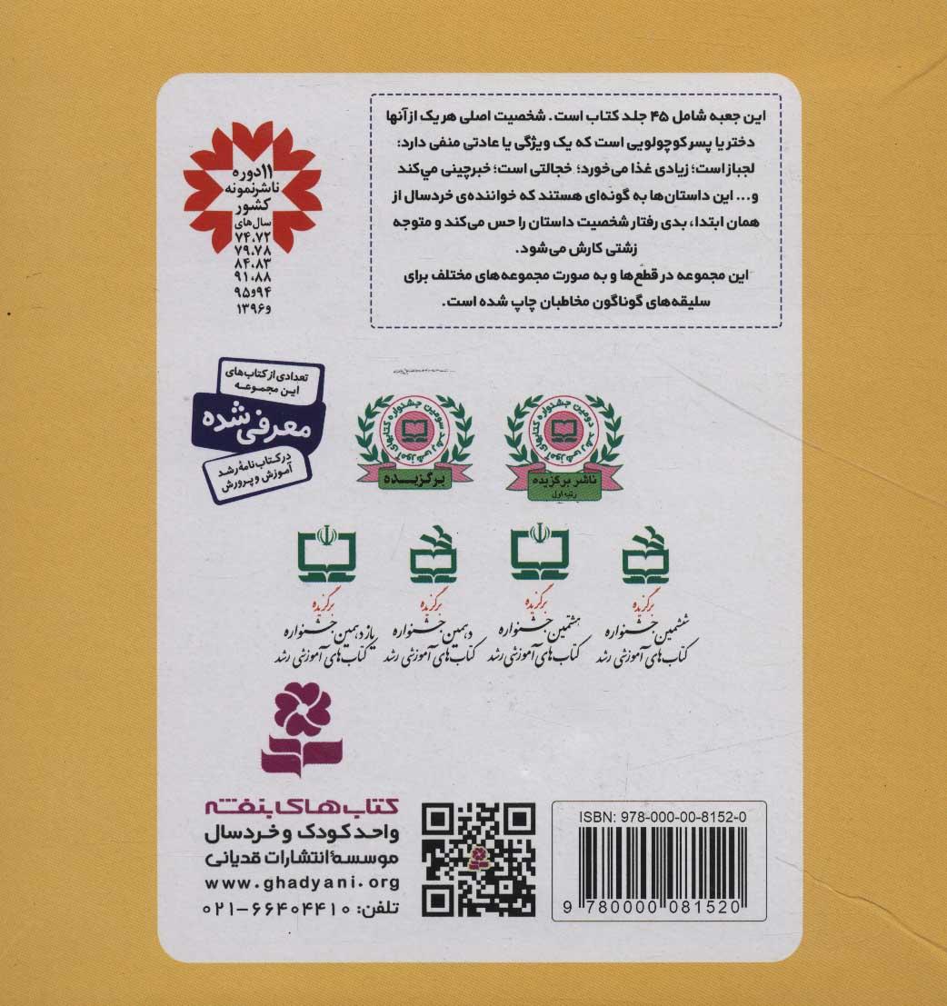 مجموعه کامل فسقلی ها،همراه با کاغذ یادداشت (45جلدی،گلاسه،باجعبه)