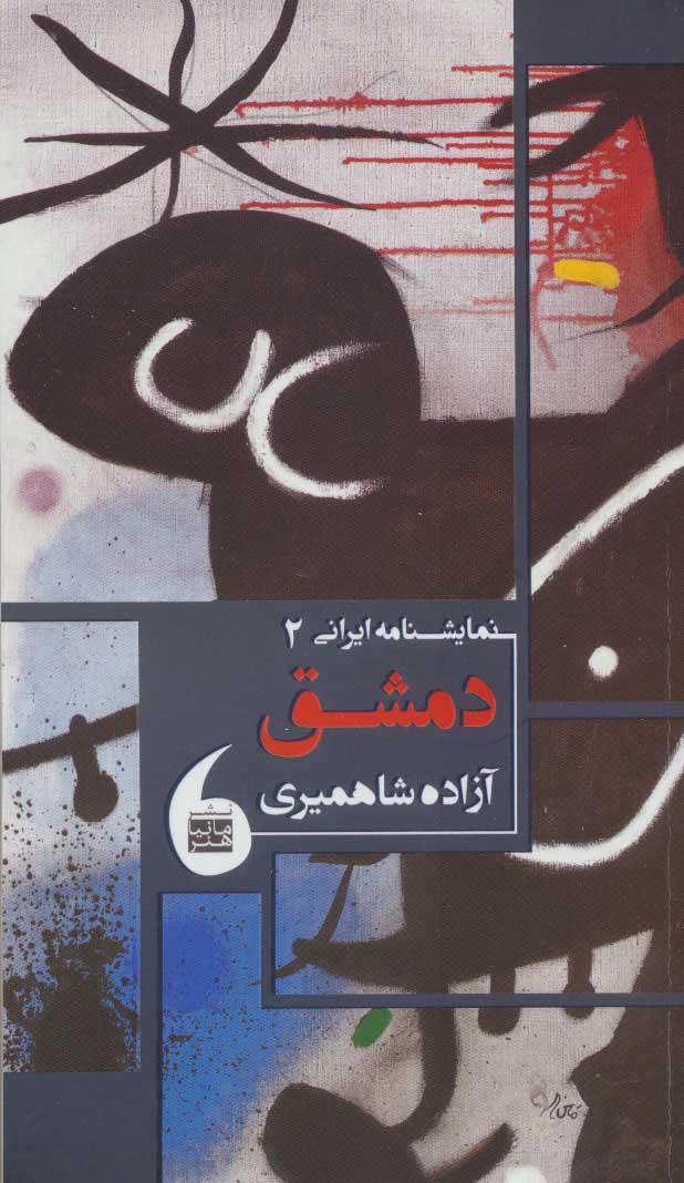 دمشق (نمایشنامه ایرانی 2)