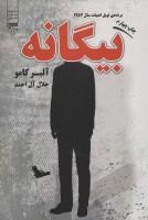 بیگانه (رمان و داستان41)