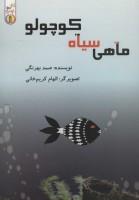 ماهی سیاه کوچولو (ناکی و بچه ها)