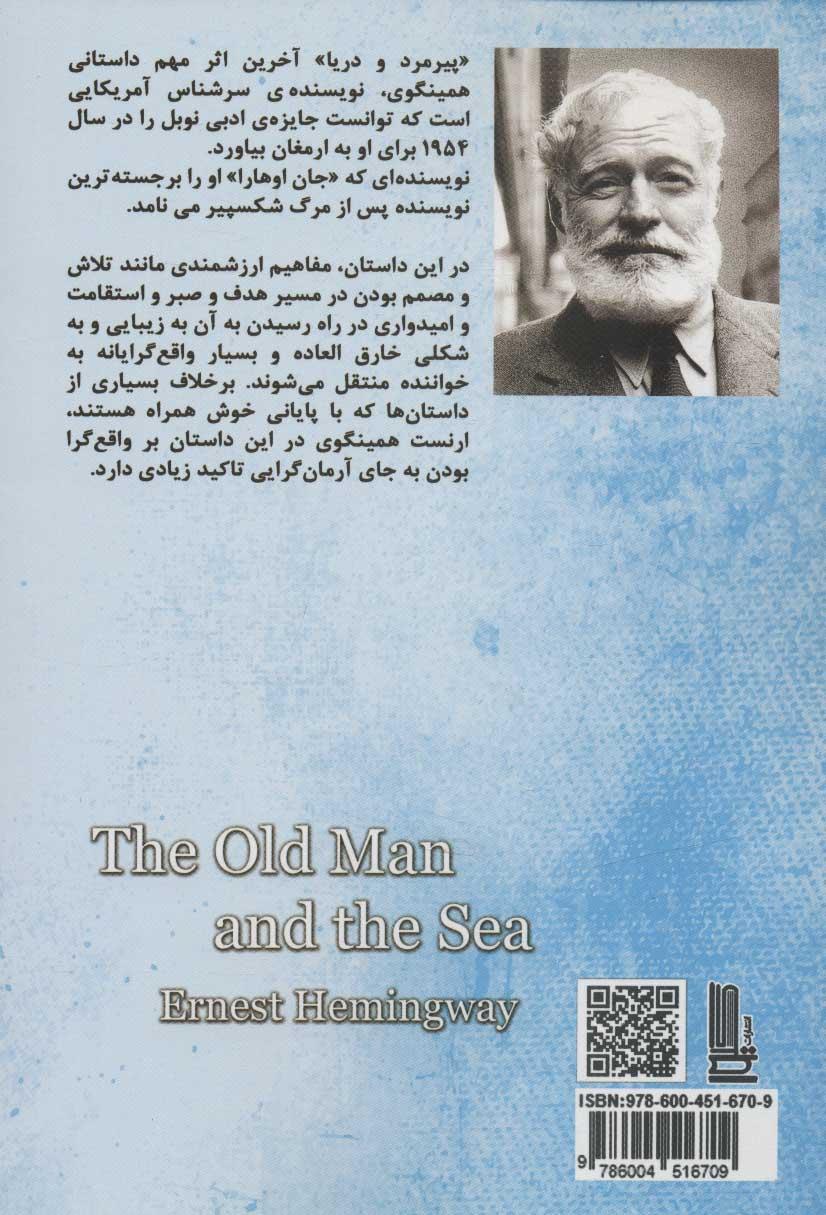 پیرمرد و دریا (مجموعه رمان و داستان39)