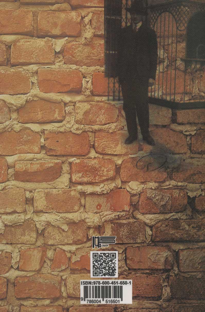 دیوار (مجموعه داستان کوتاه)،(مجموعه رمان و داستان54)