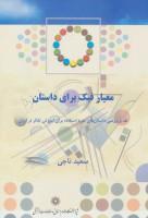 معیار فبک برای داستان (نقد و بررسی داستان های مورد استفاده برای آموزش تفکر در ایران)