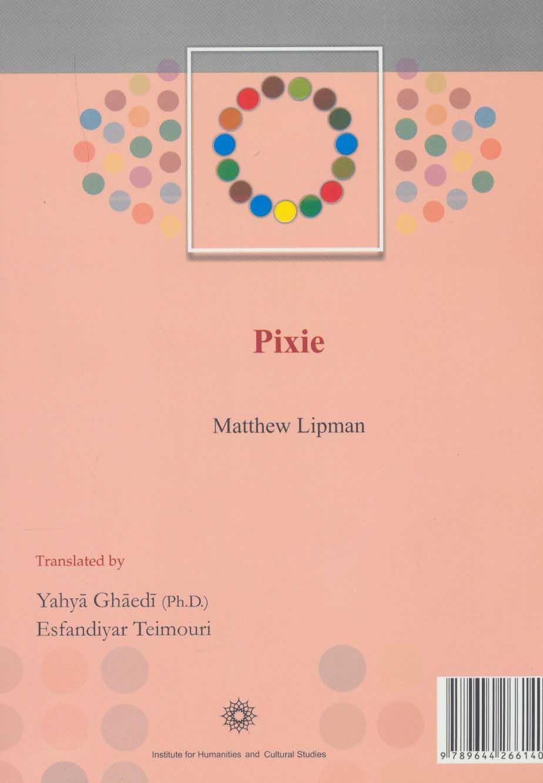 پیکسی (داستانی فلسفی برای کودکان مقطع ابتدایی)