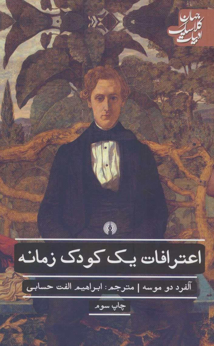 اعترافات یک کودک زمانه (ادبیات کلاسیک جهان)،(ادبیات کلاسیک جهان،ادبیات41)