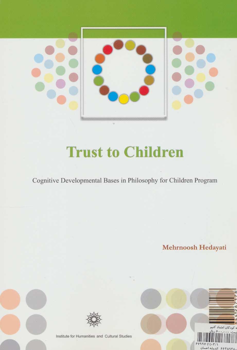 به کودکان اعتماد کنیم (مبانی روانشناسی رشدشناختی در برنامه فلسفه برای کودکان)