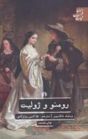رومئو و ژولیت (ادبیات کلاسیک جهان،نمایشنامه22)