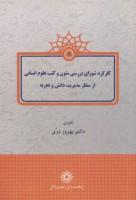 کارکرد شورای بررسی متون و کتب علوم انسانی از منظر مدیریت دانش و تجربه