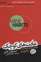 عادت های کوچک (عادت های کوچک تر،نتایج برتر)،(کتاب های حوزه کسب و کار)
