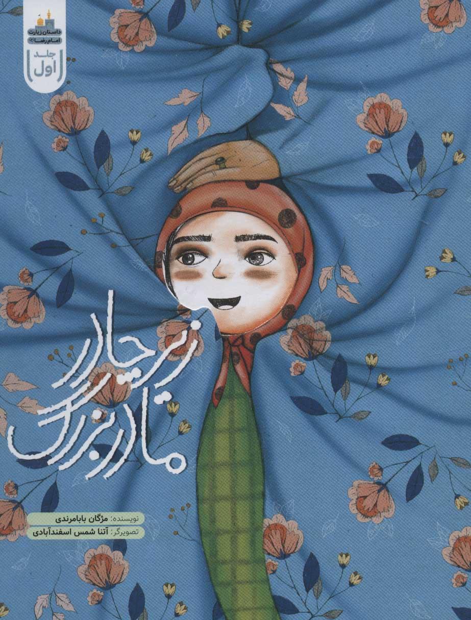 زیر چادر مادربزرگ (داستان زیارت امام رضا (ع) 1)