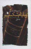مجموعه آثار نمایشی ویلیام شکسپیر (2جلدی)