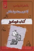 خاطرات چلمن یک بچه دست و پا چلفتی 5 (کتاب خودآموز)