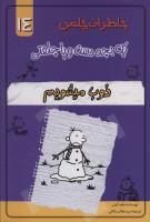 خاطرات چلمن یک بچه دست و پا چلفتی14 (ذوب میشویم)