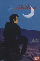 ماه خاموش