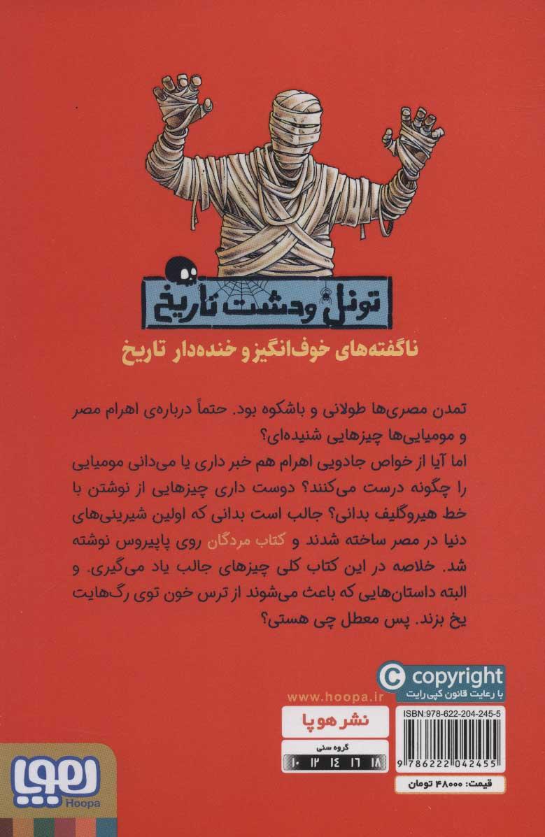 مصری های خفن (تونل وحشت تاریخ)