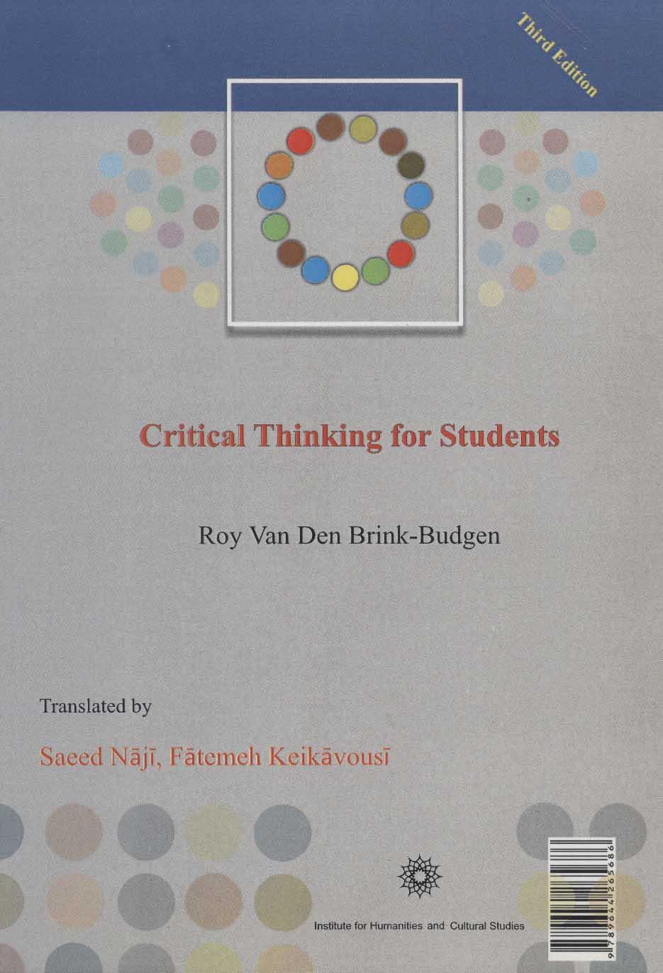 تفکر انتقادی در کلاس درس (راهنمای دانش آموزان و دانشجویان)