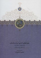 جغرافیای اداری ایران باستان