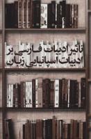تاثیر ادبیات فارسی بر ادبیات اسپانیایی زبان
