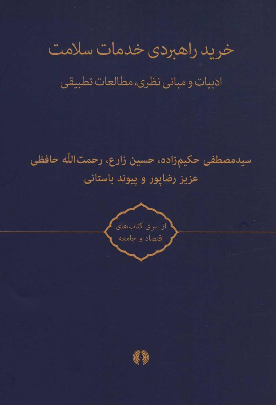 خرید راهبردی خدمات سلامت (کتاب های اقتصاد و جامعه)،(2جلدی)