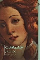 چشم هایت (شعر جهان)