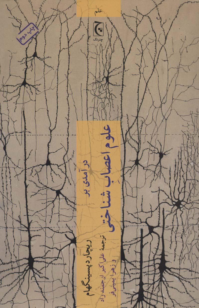 درآمدی بر علوم اعصاب شناختی (علم98)