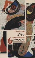 برادر (تک گویی برای پنج شخصیت)،(نمایشنامه ایرانی 3)
