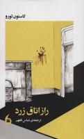 راز اتاق زرد