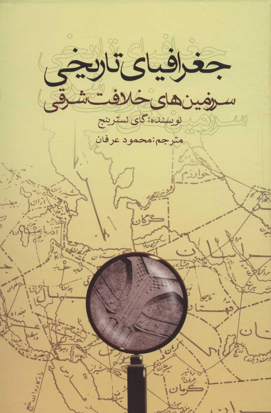 جغرافیای تاریخی سرزمین های خلافت شرقی
