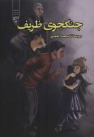 جنگجوی ظریف