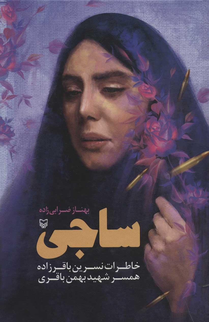 ساجی (خاطرات نسرین باقرزاده همسر شهید بهمن باقری)