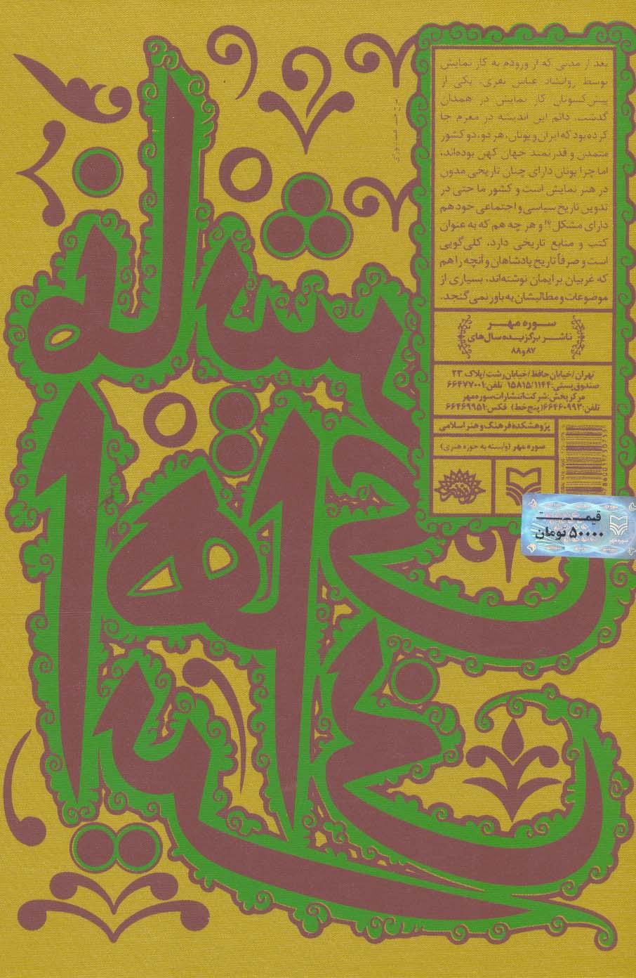 نمایش های ایرانی 5 (دیگر نمایش های ایرانی قبل و بعد از اسلام)
