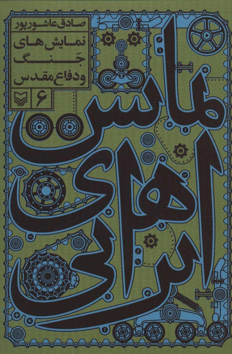 نمایش های ایرانی 6 (نمایش های جنگ و دفاع مقدس)