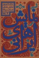 نمایش های ایرانی 7 (نمایش های عامیانه)
