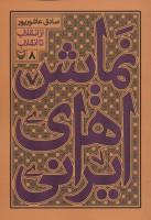 نمایش های ایرانی 8 (از انقلاب تا انقلاب)