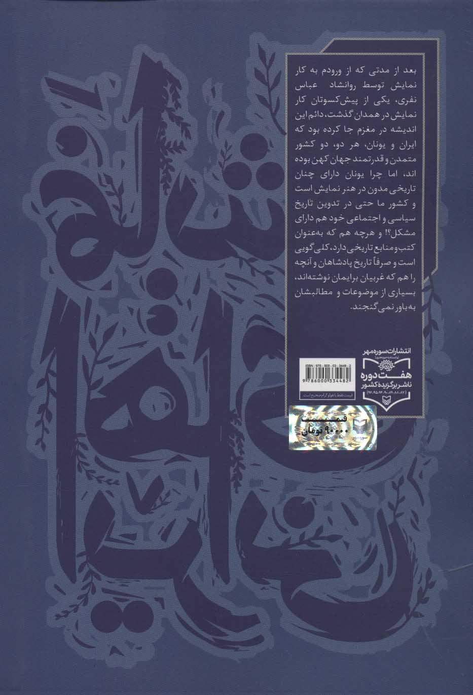 نمایش های ایرانی10 (محمدرضا شاه پهلوی:پهلوی دوم)