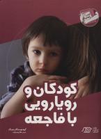 کودکان و رویارویی با فاجعه (کتاب راهنما)
