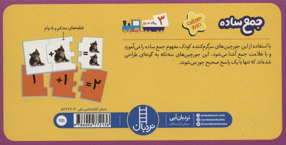 بسته جمع ساده (جورچین های آموزشی پیش از دبستان)،(گلاسه،باجعبه)
