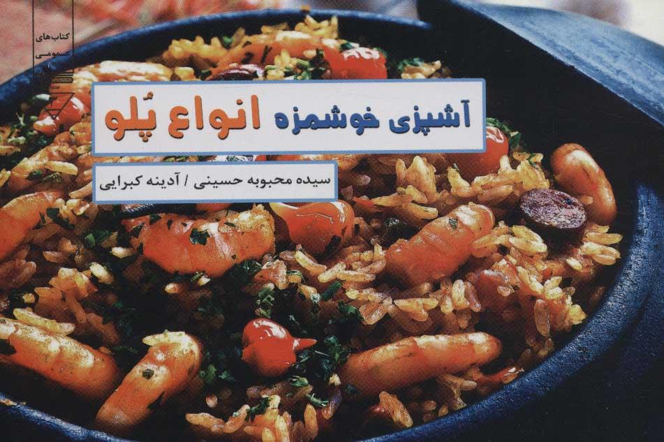 آشپزی خوشمزه انواع پلو