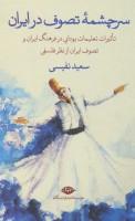 سرچشمه تصوف در ایران