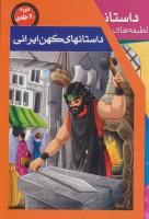 مجموعه داستانهای کهن ایرانی (20جلدی،باقاب)