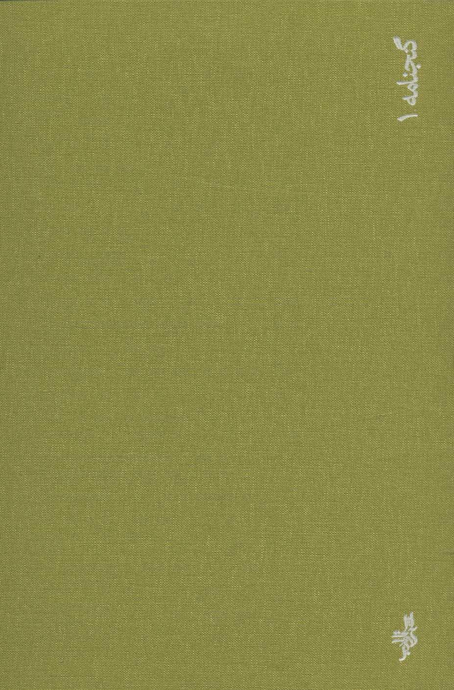 غزلیات بیدل (گنجنامه 1)،(2جلدی)